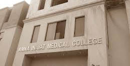 Amna Inayat medical College Lahore Admissions